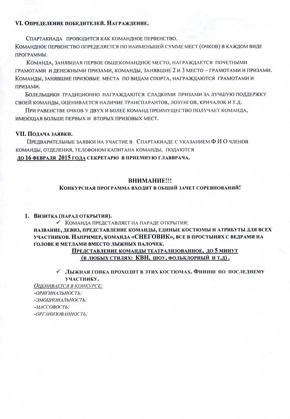 спартакиада2 - 0002.jpg