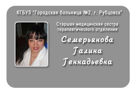 Семерьянова ТЕРАПИЯ.jpg