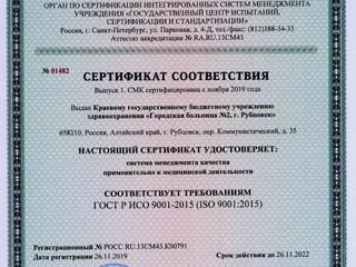 КГБУЗ «Городская больница №2, г. Рубцовск»  получила сертификат соответствия системы менеджмента кач