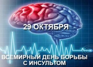 29 октября  Всемирный день борьбы с инсультом