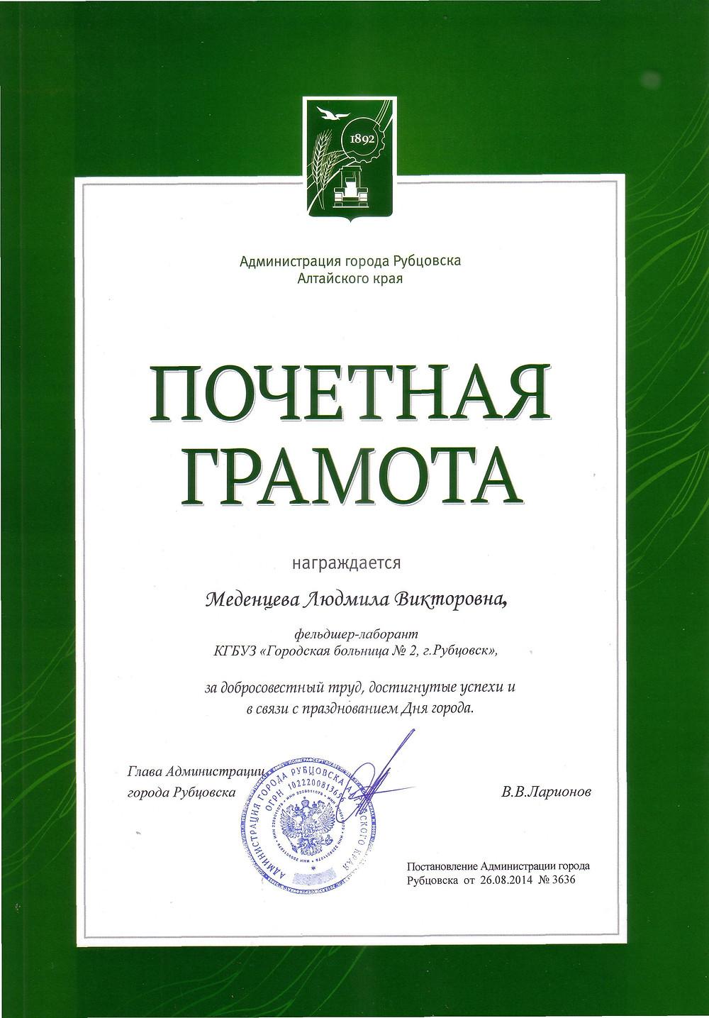 Меденцева ЛВ.jpg