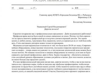 Поздравление Депутата Государственной Думы РФ Герасименко Н.Ф.