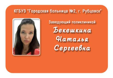 Бекешкина бейдж.jpg