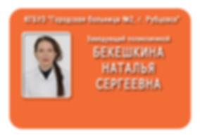 Бекешкина.jpg