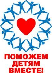 """КГБУЗ """"Городская больница №2, г. Рубцовск"""" вступает в марафон """"Поддержим ребенка-2018"""