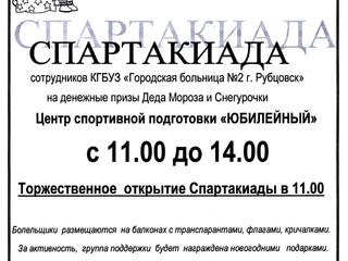 СПАРТАКИАДА - 19 декабря