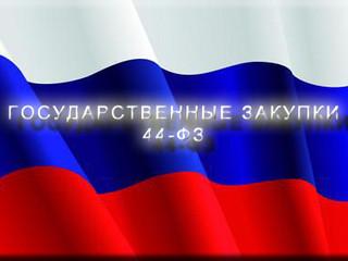 ГОСУДАРСТВЕННЫЕ ЗАКУПКИ  44-ФЗ