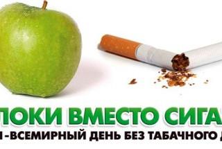 31 мая – День отказа от курения