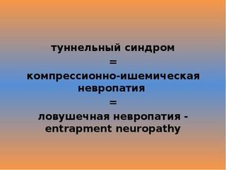 В КГБУЗ «Городская больница №2, г. Рубцовск» прошел семинар по туннельным  невропатиям