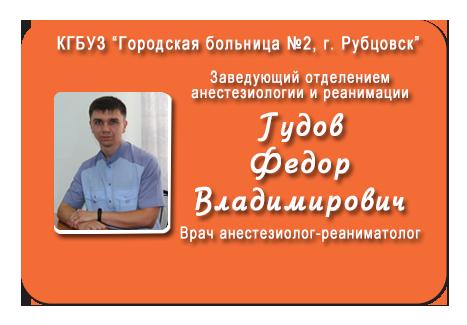 Гудов2.png