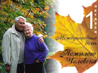 Октябрь - «Месячник пожилого человека!»