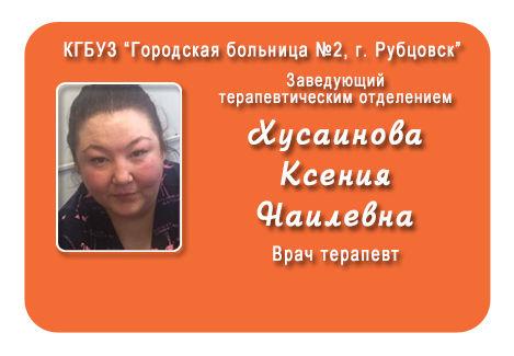 Хусаинова.jpg