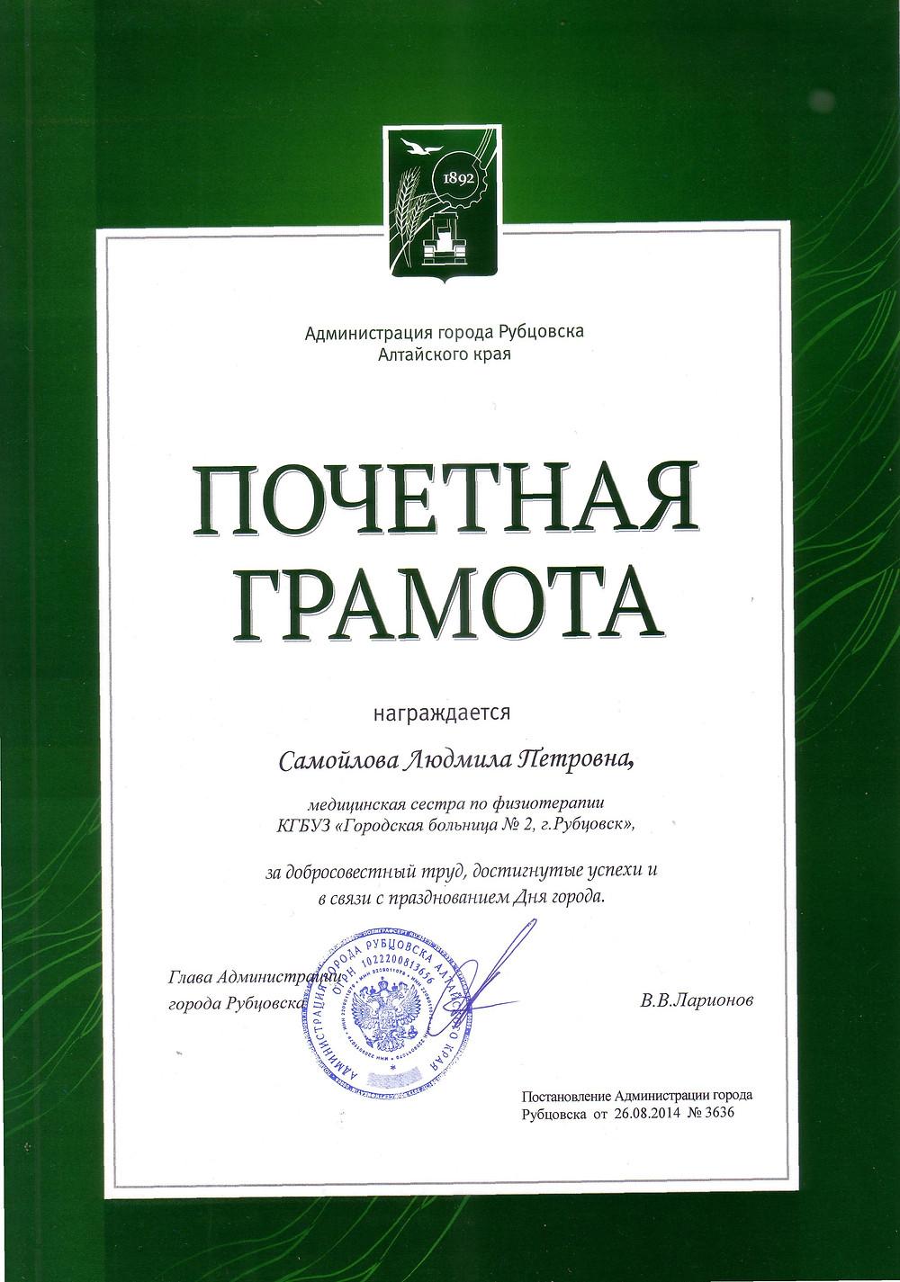 Самойлова ЛП.jpg