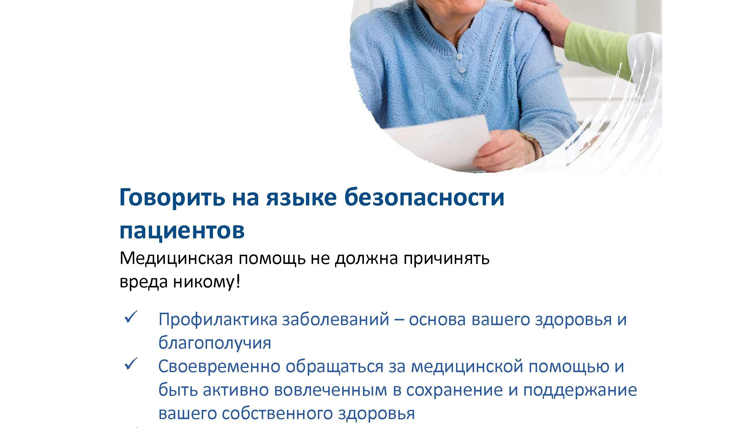 Постер для пациентов