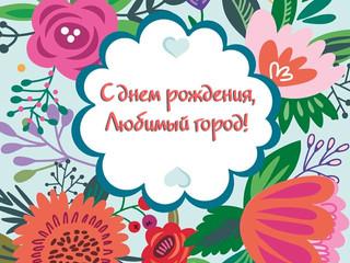 День города в Рубцовске