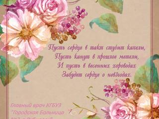 Администрация КГБУЗ ГБ№2 поздравляет Вас с самым светлым праздником Весны - Международным женским дн