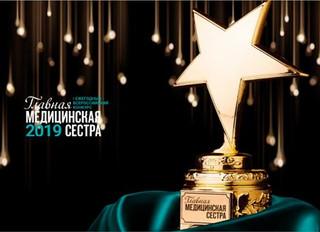 Наш проект внесен в базу лучших работ российских медсестер