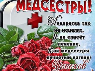 С Днём медицинской сестры!