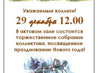 Торжественное собрание коллектива, посвященное празднованию Нового года
