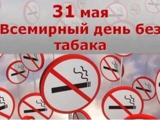 31 мая 2018  года отмечается Всемирный день без табака