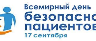 17 сентября 2020 года отмечается  Всемирный день безопасности пациента, учрежденный 25 мая 2019 года