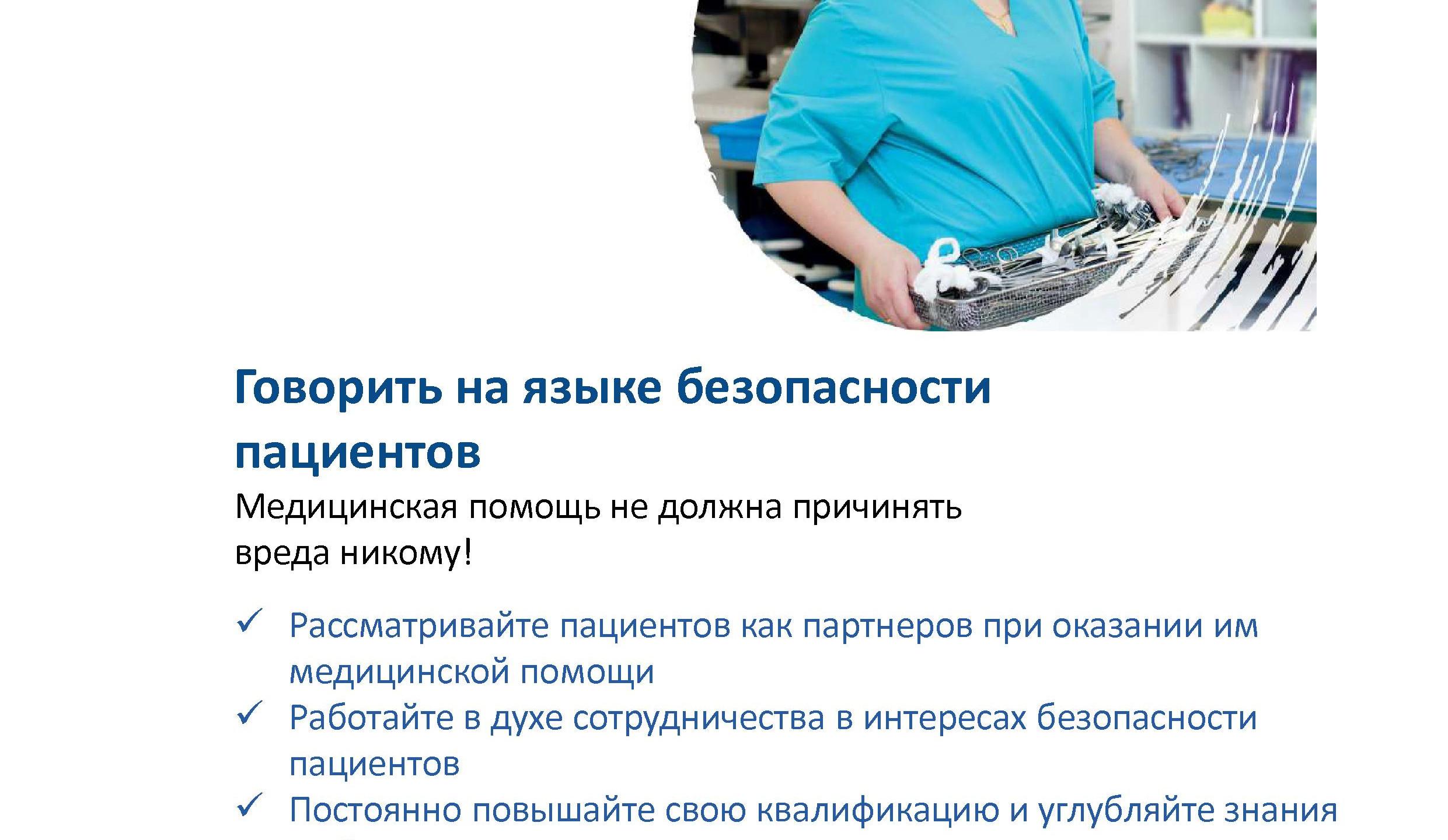 Постер для медицинского персонала