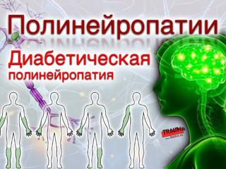 Образовательный семинар  «Диабетическая  полинейропатия.  Современные аспекты диагностики, терапии»