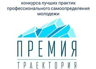 КГБУЗ «Городская больница №2, г. Рубцовск» победитель  регионального этапа конкурса «Премия Траектор