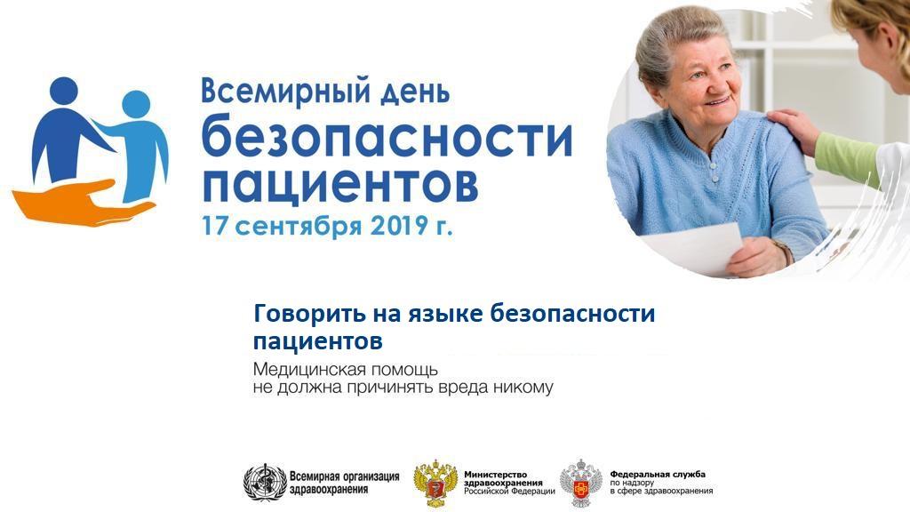 Баннер_Всемирный день безопасности пацие