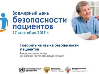 17 сентября 2019 г. - ВСЕМИРНЫЙ ДЕНЬ БЕЗОПАСНОСТИ ПАЦИЕНТОВ
