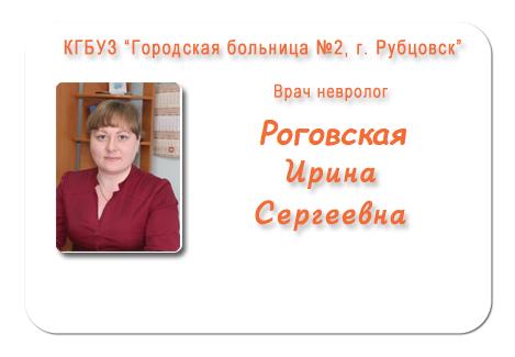 Роговская.png