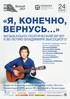 80 лет Владимиру Высоцкому. 24.01.2018, Белый Зал Политеха