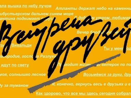 """Встреча друзей 22 октября 2017. Клубу """"Восток"""" 55 лет."""