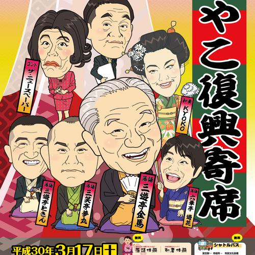 miyako_2018A2.png