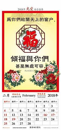 2018光愛福音月曆基督福音書局