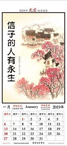 基督福音書局2019光愛月曆