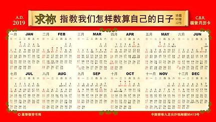 基督福音書局2019月曆咭