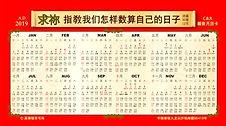 基督福音書局 2019月曆咭 (簡體)