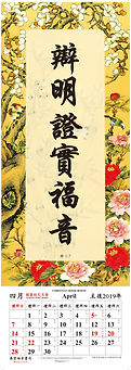 基督福音書局2019國畫經文月曆(繁體)