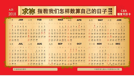 2018福音月曆咭基督福音書局