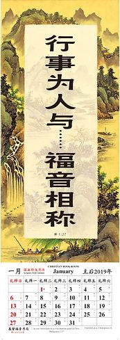 基督福音書局2019國畫經文月曆