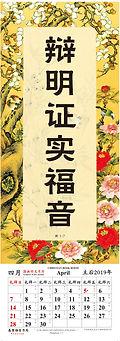 基督福音書局2019國畫經文月曆(簡體)