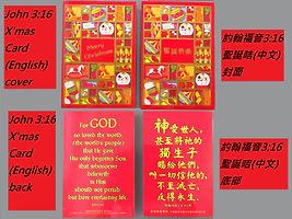 christian gospel scripture christmas card John 3:16基督福音聖經經文金句聖誕咭約翰福音3:16