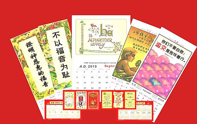 Christian Book Room 2019 Calendars 基督福音書局 2019福音月曆