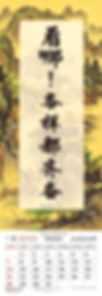 2018國畫經文月曆基督福音書局
