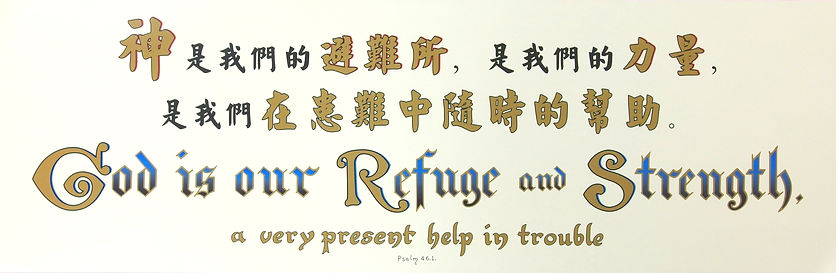 God is our refuge poster.jpg