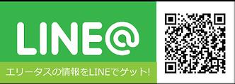 ElitusAcademy-LINE@