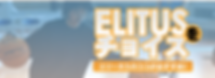 エリータスバスケアカデミー-選ぶ