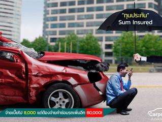 เรื่องต้องรู้ ก่อนต่อประกัน (1/5) : ทุนประกัน (Sum Insured)