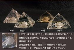 クリスタル ピラミッド.jpg